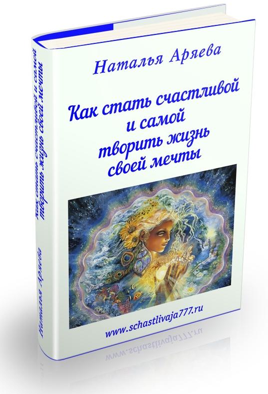 Книга как стать счастливой